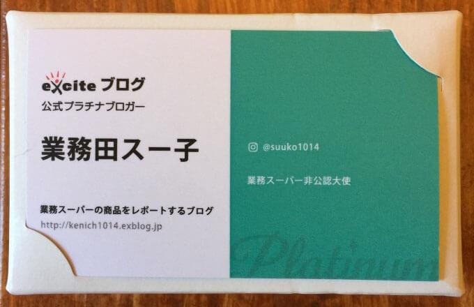 業務スーパー非公認大使「業務田スー子」さんの名刺
