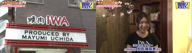 元AKB48・内田眞由美さんの焼肉屋「IWA」