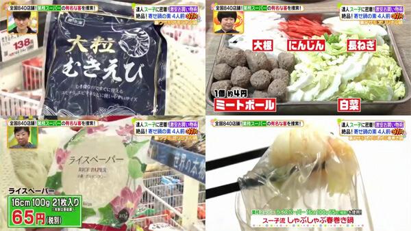 【ヒルナンデス!】業務スーパーマニア・業務田スー子さんのオススメ2