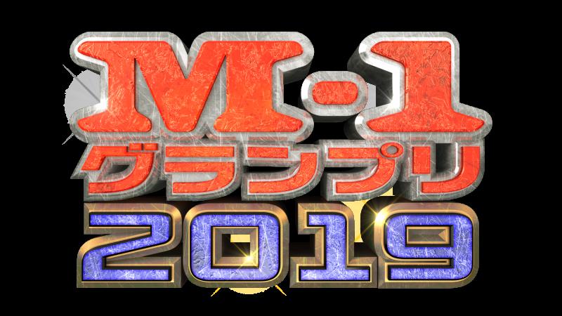 【M-1グランプリ2019】準決勝への復活枠・ワイルドカードとは?