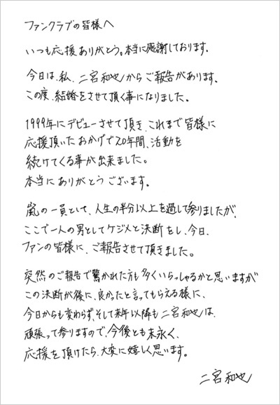 【嵐】二宮和也が結婚!伊藤綾子がなぜ「一般女性」?なぜ今なの?