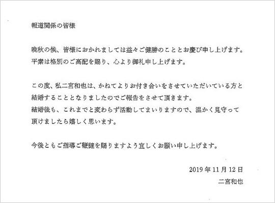 【嵐】二宮和也の結婚発表「ファンクラブ」「報道関係」全文