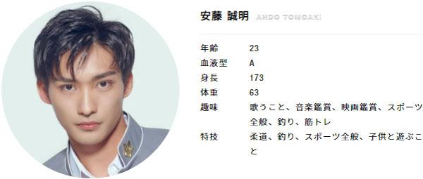 【日プ】安藤誠明が23歳の誕生日にインスタ開設でファン歓喜!