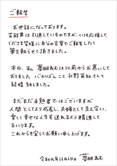 【画像】バカリズムと夢眠ねむ(元でんぱ組.inc)が結婚!出会いは?