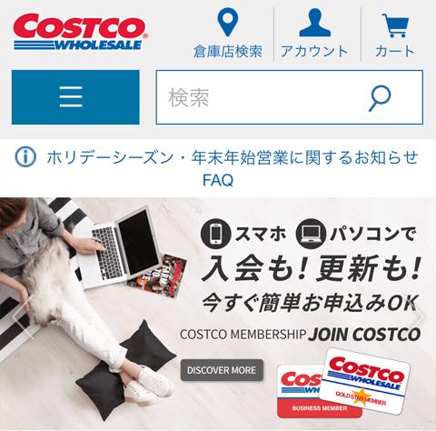 【コストコ】オンラインストア爆誕!メリットとデメリットは?