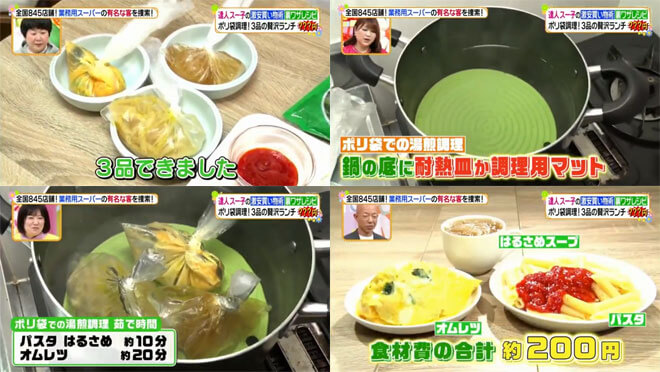 【ヒルナンデス!】業務スーパーマニア・業務田スー子さんのオススメ3