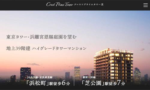 【TBSダブルベッド】マンションの場所はどこ?部屋や景観は?