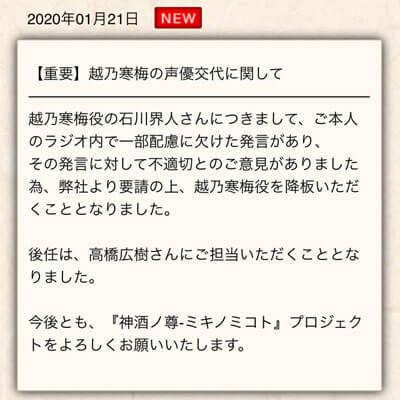 """声優・石川界人がラジオで不適切発言!?""""みきみこ""""越乃寒梅役降板"""