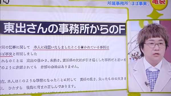 【スッキリ】不倫の東出昌大事務所コメントに対する近藤春菜の正論とは?
