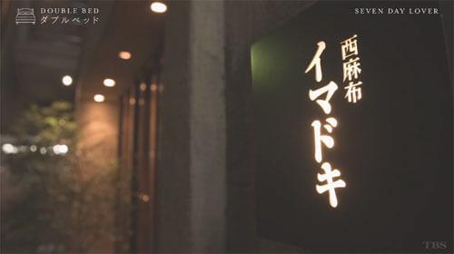 【ダブルベッド】エピソード2(犬飼貴丈×ロン・モンロウ)ロケ地まとめ