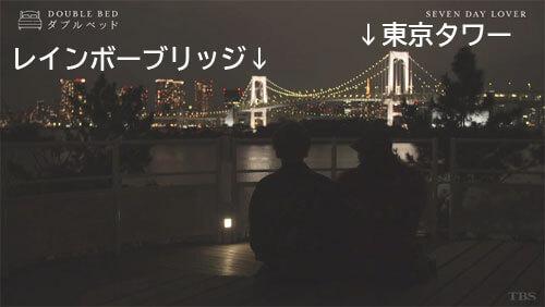 【ダブルベッド】エピソード3(武田航平×山本ソニア)ロケ地まとめ