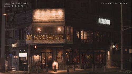 【ダブルベッド】エピソード4(林家たま平×わちみなみ)ロケ地まとめ