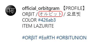 【ORβITオルビット】公式SNS・TwitterとInstagramを開設!