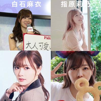 【画像】白石麻衣と指原莉乃は似てる?前髪あり・なしで比較!