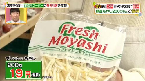【ヒルナンデス!】業務スーパーマニア・業務田スー子さんのオススメ4