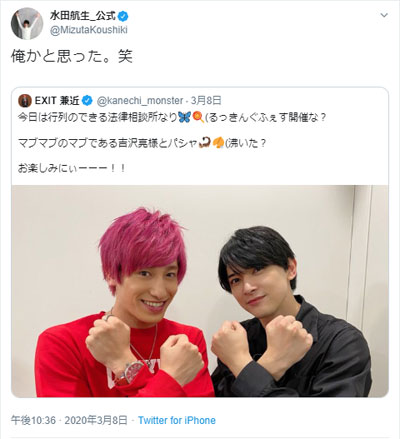 【画像】EXIT兼近大樹と俳優・水田航生がそっくり!?本人たち公認?
