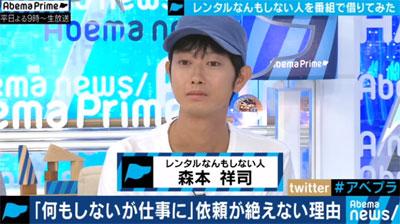 レンタルなんもしない人って誰?増田貴久(まっすー)主演でドラマ化!