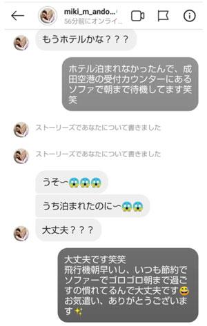 安藤美姫が狙うイケメン昆虫タレント牧田習って誰?ダイレクトメール流出!