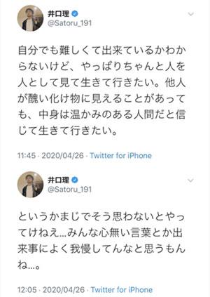 【悲報】井口理がツイッターアカウント削除!最後のツイートは?今後SNSは?