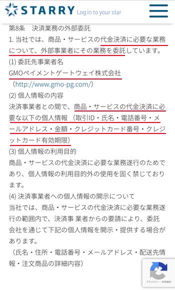 【orbitオルビット】ファンクラブの運営会社を調査!決済関係は委託!?