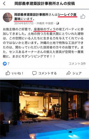 山田孝之・新田真剣佑が泊まった沖縄読谷村の高級ヴィラの場所はどこ?