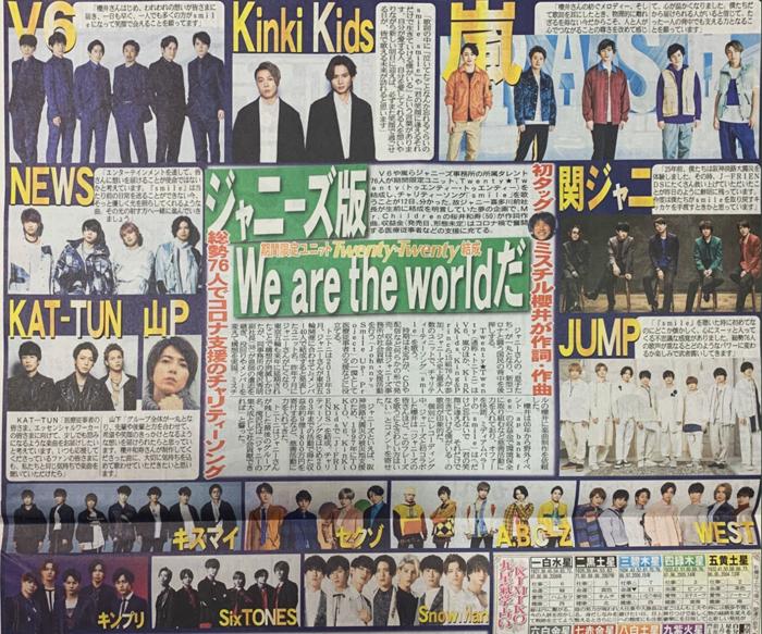 【トニトニ】参加・不参加メンバーは誰?TOKIO不参加でショック