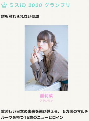 嵐莉菜がかわいい!ミスiD&ViViモデルでメイドインジャパンのリナちゃんだった!