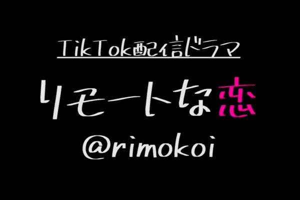 【TikTok】志尊淳&水原希子「リモートな恋」自宅で私服のドラマまとめ