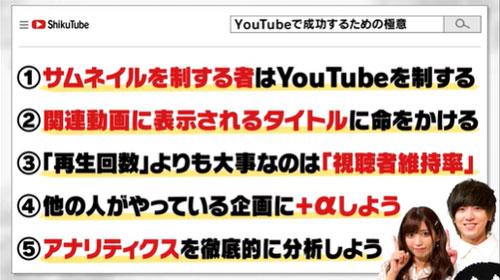 ヴァンゆんのYouTube攻略の極意まとめ!サムネイル編集アプリは何?
