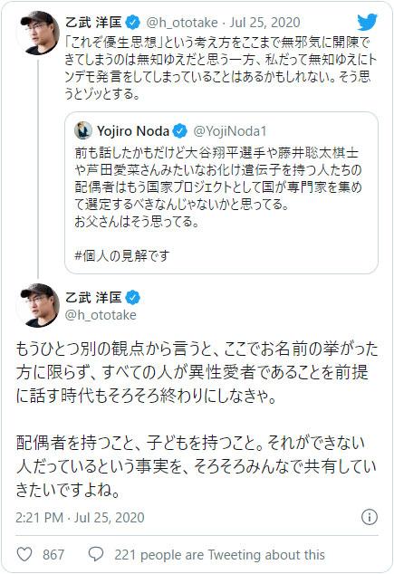 野田洋次郎の優生思想ツイートが「気分悪い」と炎上!内容とSNSの反応は?