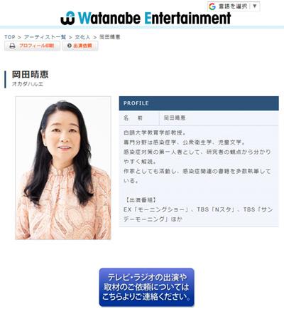 【コロナ】岡田晴恵教授がワタナベエンタ所属に!出演料大幅アップ!?
