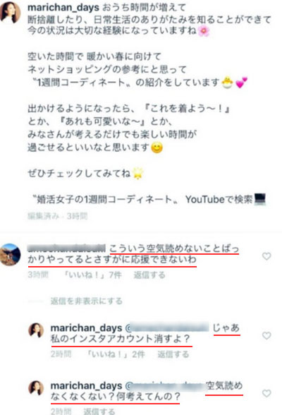 濱崎麻莉亜(マリア)の死因は?「いきマリ」「バチェラー3」出演