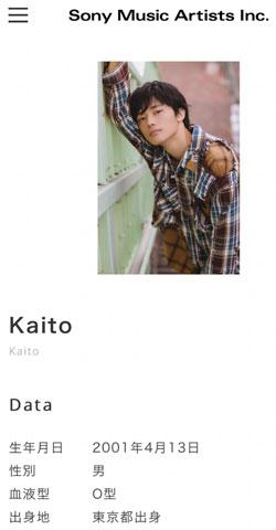 【オオカミくん出演】kaitoのプロフィール!ミスチル桜井和寿の息子でドラマー