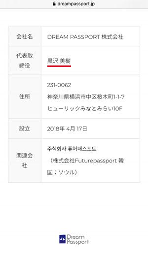 【orbitオルビット】ついに事務所が判明!「DREAM PASSPORT(ドリームパスポート)」とは?