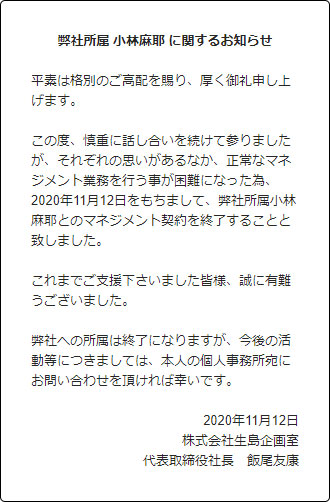 小林麻耶との契約終了を発表(生島企画室)