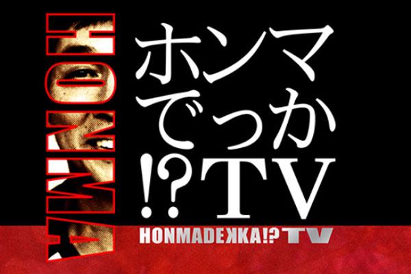 【ホンマでっか!?TV】キムタク&明石家さんま2020年ベストバイ商品まとめ