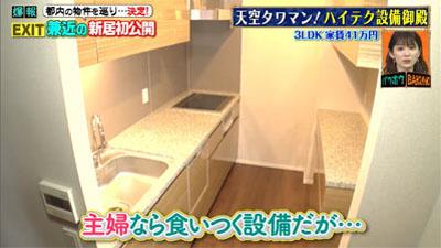 EXIT・兼近(かねち)のタワマンの場所はどこ?新居の家賃は41万円!