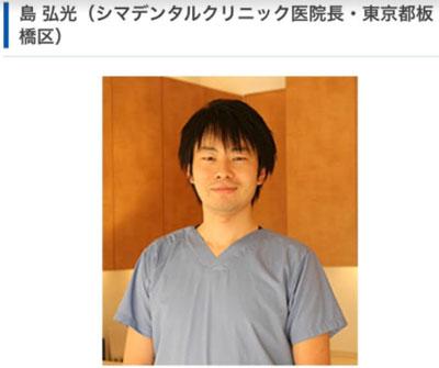 【画像】ゆうこりん(小倉優子)の旦那(歯科医師)は誰?病院はどこ?