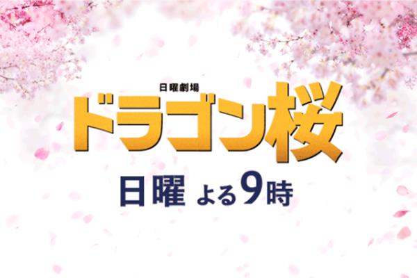 【ドラゴン桜2021】東大目指す生徒役は誰?1000人からオーディション!