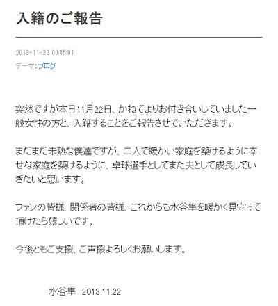 【卓球】水谷隼は結婚してる?嫁(妻)との馴れ初めや子供がいるかを調査!