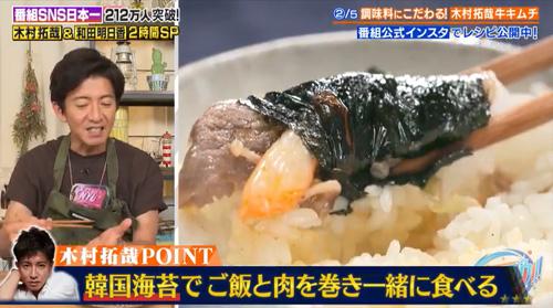 【家事ヤロウ】木村拓哉(キムタク)のリアル自宅飯レシピまとめ!